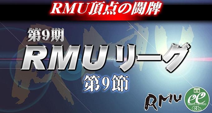 【1/13(土)11:00】第9期RMUリーグ第9節