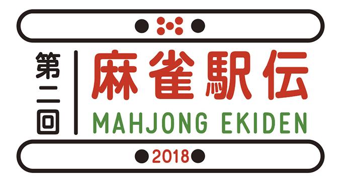 『麻雀駅伝2018予選会』6月1日(金)と6月15日(金)の予選会の対局メンバーが決定!
