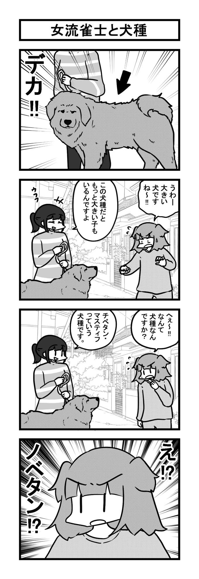 1106女流雀士と犬種-min-1