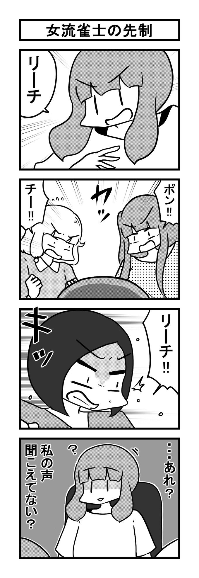 1107女流雀士の先制-min-1