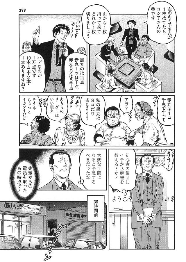 0615_mukoubuchi_03-min