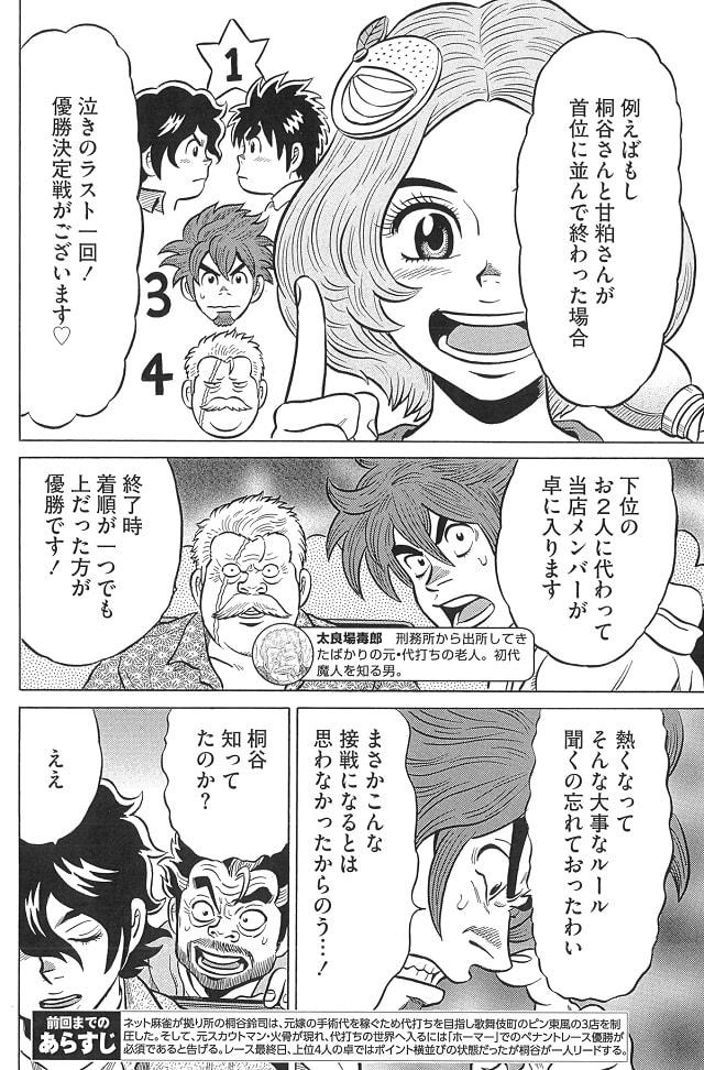 0615_kirinji_02-min