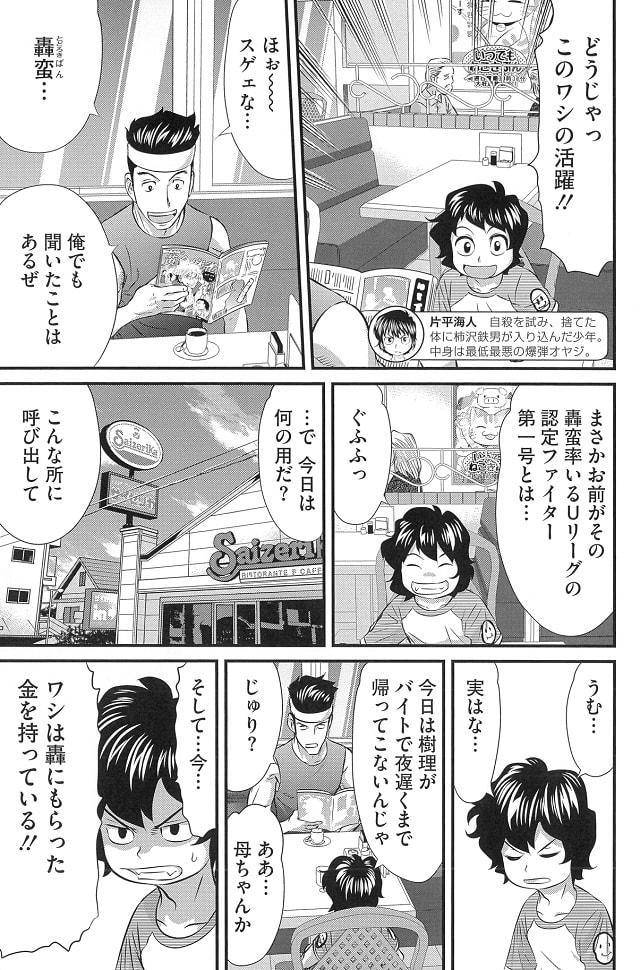 0615_warugaki_03-min