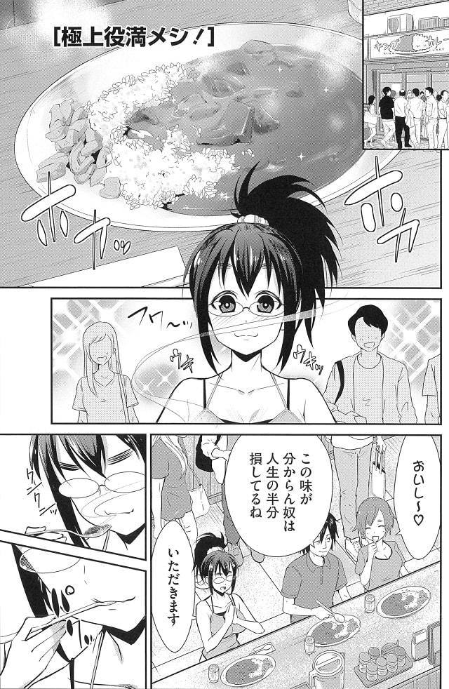 0615_yakumanmeshi_01-min