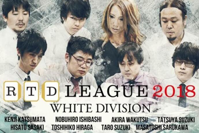 和久津、たろうがトップで 4位争い、7位争いがより熾烈に/RTDリーグ 2018 WHITE DIVISION 49/50 回戦