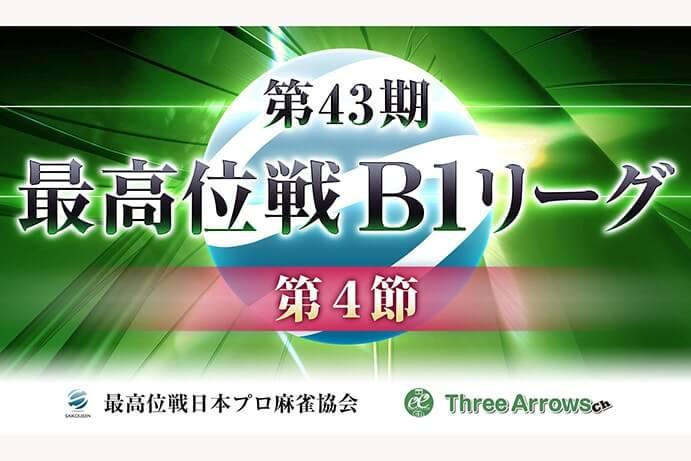 【5/19(土)11:00】第43期最高位戦B1リーグ 第4節