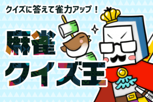 【麻雀クイズ王】カンチャンから3メンチャン