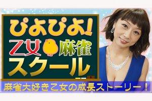 【9/21(金)20:30】ぴよぴよ!乙女麻雀スクール【第14回】