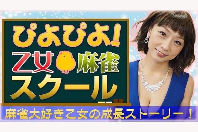【9/10(月)20:30】ぴよぴよ!乙女麻雀スクール【第11回】