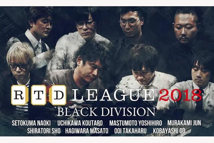 【7/5(木)21:00】RTDリーグ 2018 BLACK DIVISION 43・44回戦