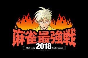 【10/21(日)15:00】麻雀最強戦2018 男子プロ代表決定戦 技術の極