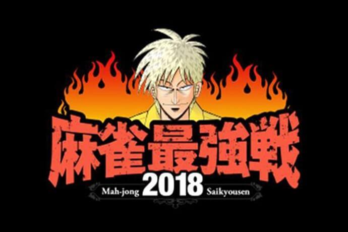 【12/9(日)12:00】麻雀最強戦2018 ファイナル