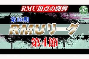 【5/19(土)24:00】 NMB48村瀬紗英の麻雀ガチバトル!さえぴぃのトップ目とったんで!#11