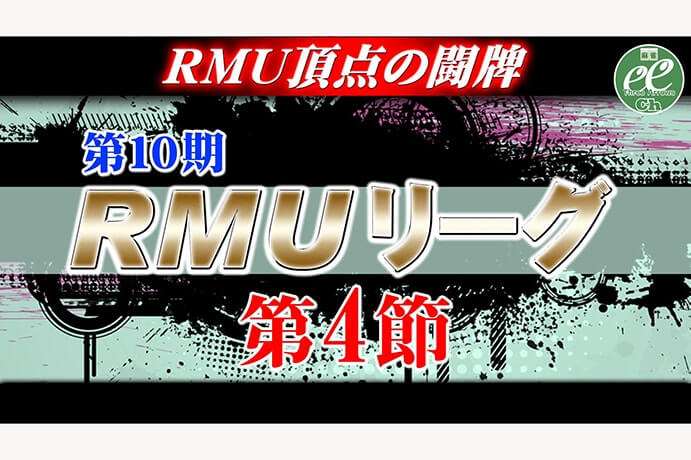 【5/20(日)11:00】第10期RMUリーグ第4節