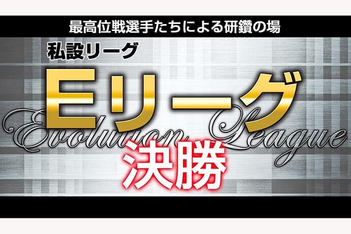 【5/21(月)11:00】私設リーグ・Evolutionリーグ決勝