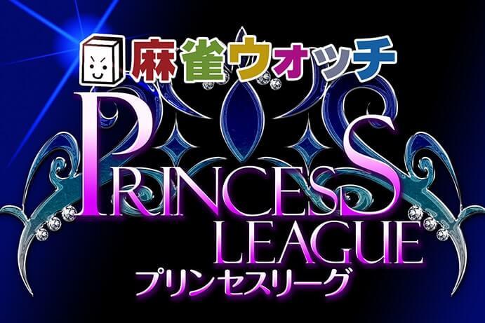 【9/18(火)17:00】麻雀ウォッチ プリンセスリーグ 決勝