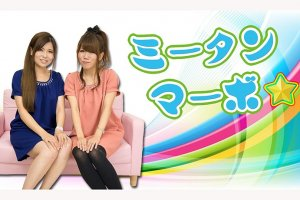 【8/15(水)20:00】ミータンマーボ!第20回★