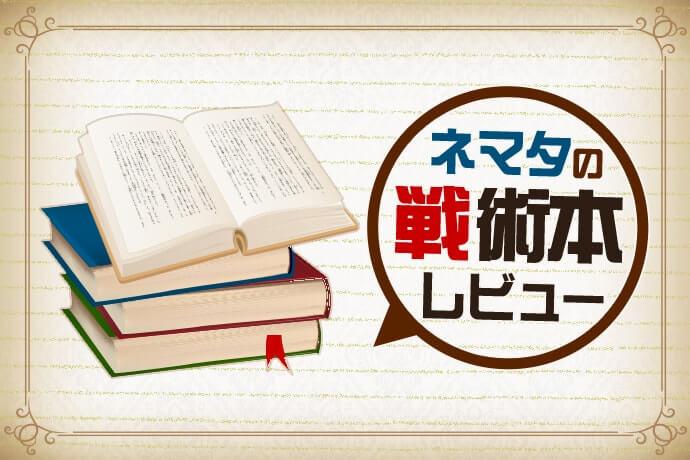 ネマタの戦術本レビュー第690回「日本一麻雀が強いサラリーマンの必勝法 著:かにマジン  その24」
