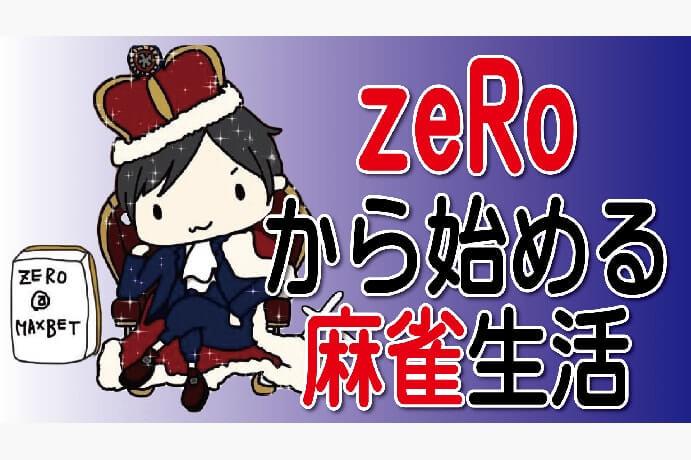 【5/24(木)11:00】zeRoから始める麻雀生活#11【天鳳】