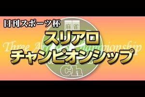 【8/14(金)19:00】日刊スポーツ杯 スリアロチャンピオンシップ2020 8月度