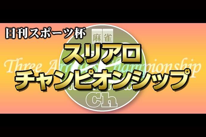 【6/25(火)19:00】日刊スポーツ杯 スリアロチャンピオンシップ2019 6月度