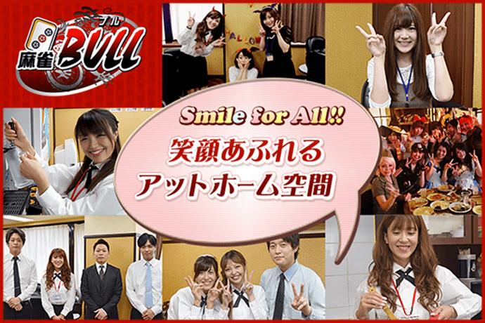 週休2日、寮完備の好待遇!職場に笑顔があふれる秘訣とは?【PR】