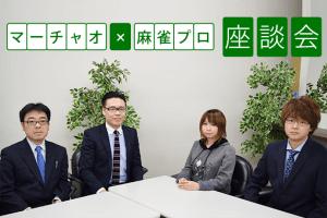 麻雀フロンティア【新店情報】