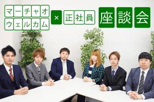 マーチャオ・ウェルカム直営店 × 正社員 座談会【PR】