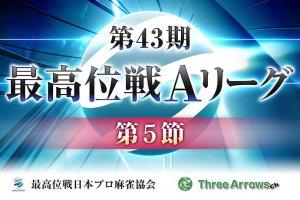 【5/30(水)11:00】第43期最高位戦Aリーグ 第5節