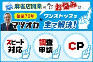 【PR】難しい調査や申請も完全解決!麻雀店開業に関するお悩みはマツオカ株式会社へ!