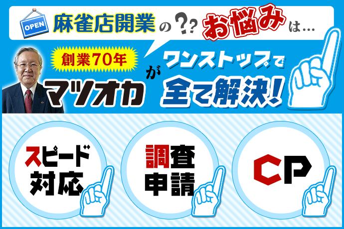【PR】関西最大級の規模の麻雀店「エンターテイメントスペース 大三元」の大きな力となっているマツオカ株式会社の経営支援に迫る!