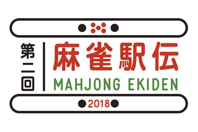 【8/5(日)12:00】麻雀駅伝2018 Final round(RTDルール)