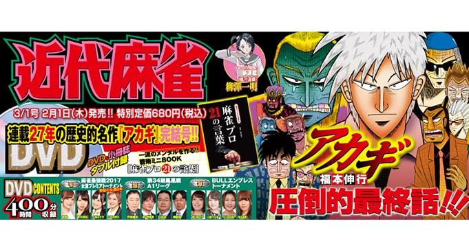 【本日2月1日発売】『近代麻雀』3月1日号 巻頭カラーはアカギ最終話!