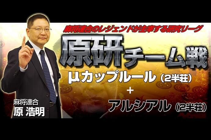 【6/3(日)13:30】原研チーム対抗戦
