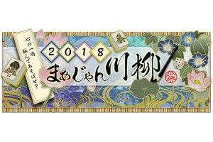 土田浩翔プロによる講演「美しい心と運の育て方 ~麻雀との出会い~」が大阪リーガロイヤルホテルにて、7月12日開催!