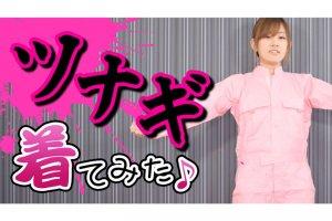 日向藍子がYoutuberデビュー!「ひなたんの麻雀するしない?」