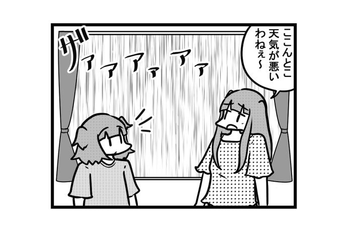第1130話 女流雀士と雨期