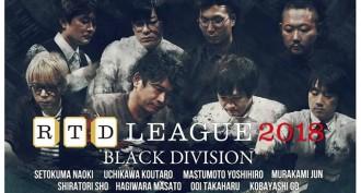 松本ピンポイント差し込みで逃げ切り 萩原が消耗戦を制す/RTDリーグ 2018 BLACK DIVISION 23/24
