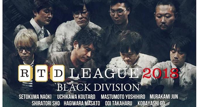 【4/12(木)21:00】RTDリーグ 2018 BLACK DIVISION 19・20回戦