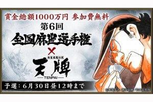 【8/12(日)12:00】第6回 全国麻雀選手権ファイナル