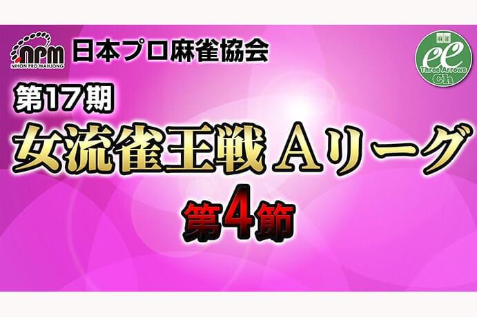 【6/10(日)11:00】第17期女流雀王戦Aリーグ 第4節