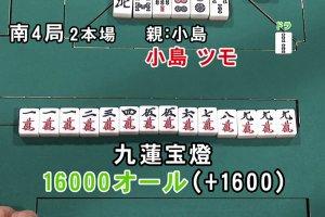 【6/5(火)23:00】モンド麻雀プロリーグ17/18 第12回名人戦#16 決勝第2戦