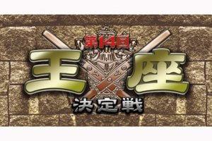 【6/19(火)23:00】モンド麻雀プロリーグ17/18 第14回モンド王座決定戦 #2