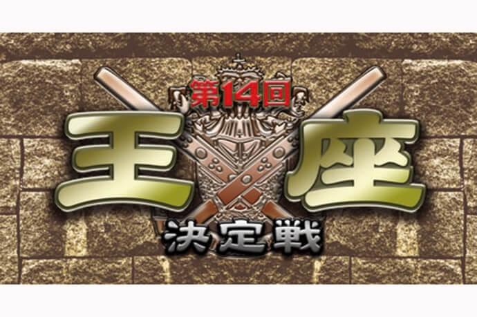 【6/26(火)23:00】モンド麻雀プロリーグ17/18 第14回モンド王座決定戦 #3