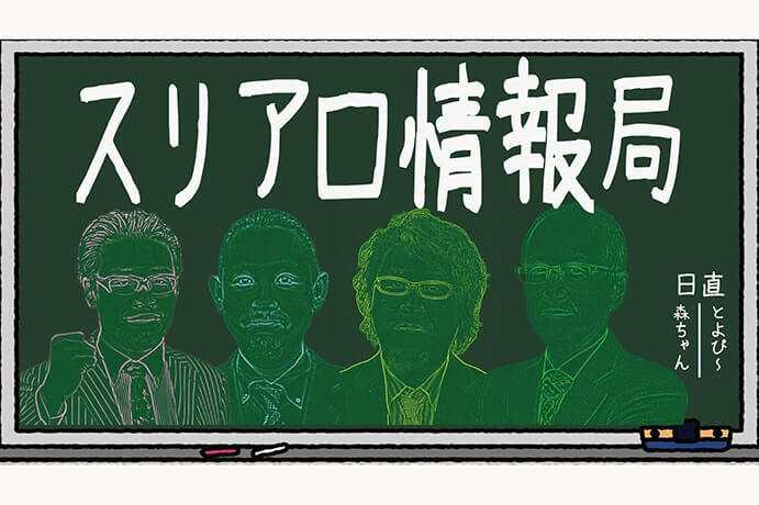 【12/13(木)19:00】スリアロ情報局【12月】