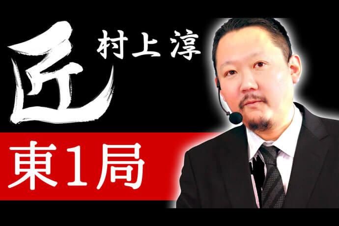 「麻雀の匠 #1」村上淳プロの読みが冴え渡る!?【ひなたんの麻雀するしない?】