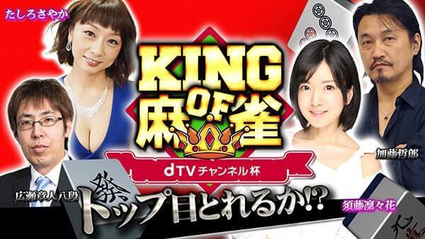 【6/16(土)18:00】dTVチャンネル杯 KING of 麻雀 第2回