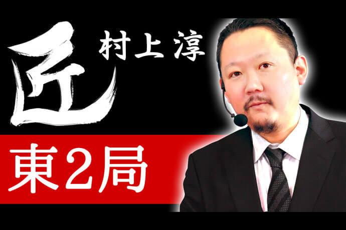 「麻雀の匠 村上淳 #2」終盤の暗カンの選択に注目!?【ひなたんの麻雀するしない?】