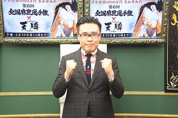 「オンライン麻雀 Maru-Jan」が主催する「第6回全国麻雀選手権」プロ選抜部門優勝は金太賢!