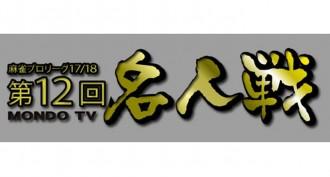 【3/13(火)23:00】モンド麻雀プロリーグ17/18 第12回名人戦 予選第4戦